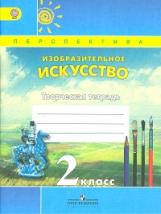 Шпикалова. Творческая тетр. к уч. ИЗО 2 класс (УМК