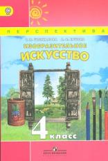 Шпикалова. ИЗО 4 класс Учебник. Изобразительное искусство. (УМК