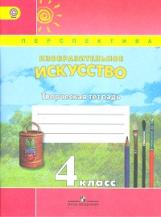 Шпикалова. Творческая тетр. к уч. ИЗО 4 класс (УМК