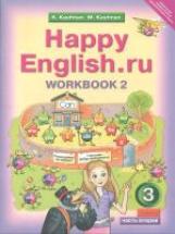Кауфман. Happy English.ru. Рабочая тетрадь  3 класс.  Часть №2. (ФГОС).