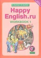 Кауфман. Happy English.ru. Рабочая тетрадь  7 кл. Часть № 1. (ФГОС).