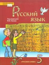 Панов. Русский язык. 5 класс. Учебник. (ФГОС)