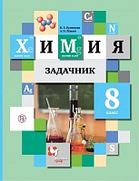 Кузнецова. Задачник по химии. 8 класс. (ФГОС)
