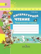 Коти. Литературное чтение. 3 класс Творческая тетрадь. (УМК