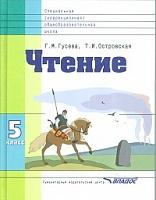 Гусева. Чтение. Учебник для 5 класс. спец. корр. школы VIII вида. (ФГОС).
