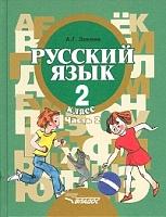 Зикеев. Русский язык. 2 класс. В 2-х частях. Ч. 2. Учебник для спец.(коррекц.) образ. учр. II.в.(ФГОС).