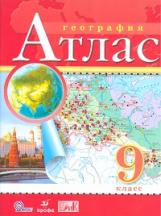 Атлас. География. 9 класс. ДИК. (ФГОС)