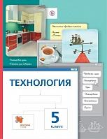 Сасова. Технология. 5 класс Учебник. (ФГОС)