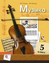 Усачева. Музыка. 5 класс Учебник. (ФГОС)