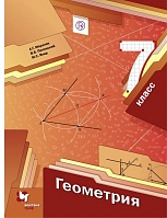 Мерзляк. Геометрия. 7 кл. Учебник. (ФГОС)