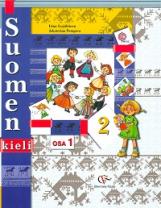 Сурьялайнен. Финский язык. 2 класс. Учебник. Часть 1. (+ CD) (ФГОС)