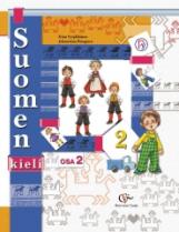 Сурьялайнен. Финский язык. 2 класс. Учебник. Часть 2. (ФГОС)