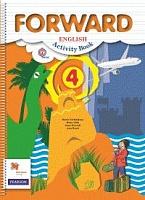 Вербицкая. Английский язык. Forward. 4 класс. Рабочая тетрадь. (ФГОС)