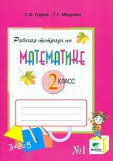 Горбов. Математика. 2 класс В 2-х ч. Часть 1. Рабочая тетрадь. (ФГОС)