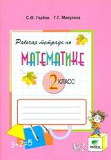 Горбов. Математика. 2 класс В 2-х ч. Часть 2. Рабочая тетрадь. (ФГОС)