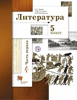Ланин. Литература. 5 кл. Учебник. Часть 1. (ФГОС)