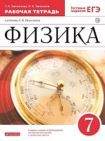 Перышкин. Физика. 7 класс Рабочая тетрадь. с тестовыми заданиями ЕГЭ. ВЕРТИКАЛЬ. (ФГОС)/ Ханнанов