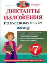 Влодавская. Диктанты и изложения. Русский язык. 7 класс. (ФГОС).