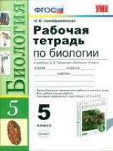 УМК Пасечник. Биология. Рабочая тетрадь. 5 класс. (к новому учебнику). (ФГОС).