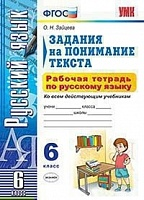 УМК Русский язык. Раб. тетр. 6 класс. Задания на понимание текста. (ФГОС). / Зайцева.