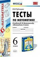 УМК Виленкин. Математика. Тесты. 6класс (к новому учебнику). / Рудницкая. (ФГОС).