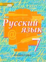 Быстрова. Русский язык. 7 класс. Учебник. (ФГОС)