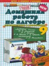 ДР Макарычев. Алгебра 9 класс./ Бачурин. (ФГОС).