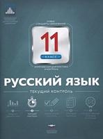 НКДЛ. Русский язык.11 класс. Текущий контроль. /Цыбулько