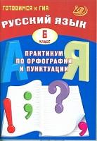 Готовимся к ГИА. Русский язык. Практикум по орфографии и пунктуации. 6 кл./Драбкина.