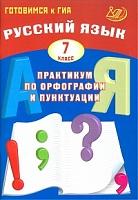 Готовимся к ГИА. Русский язык. Практикум по орфографии и пунктуации. 7 класс/Драбкина.