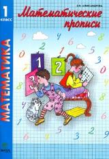 Александрова. Математические прописи. 1 класс. (ФГОС)