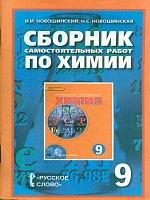 Новошинский. Сборник самостоятельных работ по химии. 9 класс.