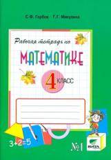 Горбов. Математика. 4 класс В 2-х ч. Часть 1. Рабочая тетрадь. (ФГОС)