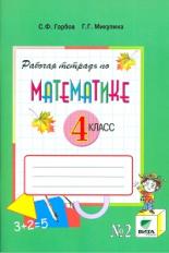 Горбов. Математика. 4 класс В 2-х ч. Часть 2. Рабочая тетрадь. (ФГОС)