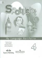 Быкова. Английский язык. Английский в фокусе. 4 кл. Языковой портфель. (ФГОС)