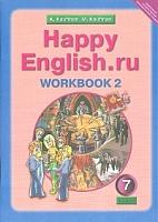 Кауфман. Happy English.ru. Рабочая тетрадь  7 кл. Часть № 2. (ФГОС).