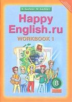 Кауфман. Happy English.ru. Рабочая тетрадь 8 класс. Часть № 1. (ФГОС).