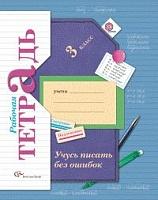 Кузнецова. Учусь писать без ошибок. 3 класс.  Рабочая тетрадь. (ФГОС)