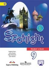 Ваулина. Английский язык. Английский в фокусе. 9 класс. Учебник. С online предложением (ФГОС)