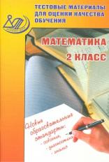 Баталова. Тестовые материалы для оценки качества обучения. Математика. 2 класс (ФГОС)