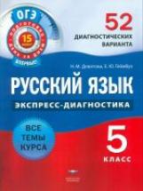 Экспресс-диагностика. Русский язык. 5 класс. 52 диагностических вариантов. ГИА /Девятова.