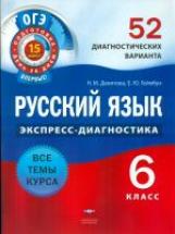 Экспресс-диагностика. Русский язык. 6 класс. 52 диагностических вариантов. ГИА /Девятова.