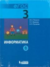Плаксин. Информатика Учебник 3 класс. Ч.1,2. (ФГОС).