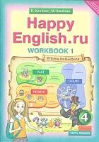 Кауфман. Happy English.ru. Рабочая тетрадь  4 кл. Часть №1. (ФГОС).