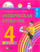 Тарнопольская. Физическая культура. 4 класс. (ФГОС).