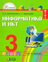 Нателаури. Информатика и ИКТ. 3 класс. В 2 ч. Часть 1. (ФГОС).