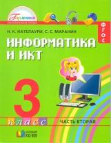 Нателаури. Информатика и ИКТ. 3 класс. В 2 ч. Часть 2. (ФГОС).