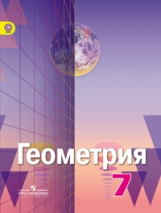 Александров. Геометрия 7 кл. Учебник. (ФГОС)