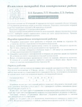 Касьянов. Физика. Тетради для контрол. работ. 10 класс. (12 тетр.) Тесты и задачи. Проф. ур