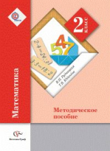 Рудницкая. Математика. 2 кл. Методическое пособие. (ФГОС)